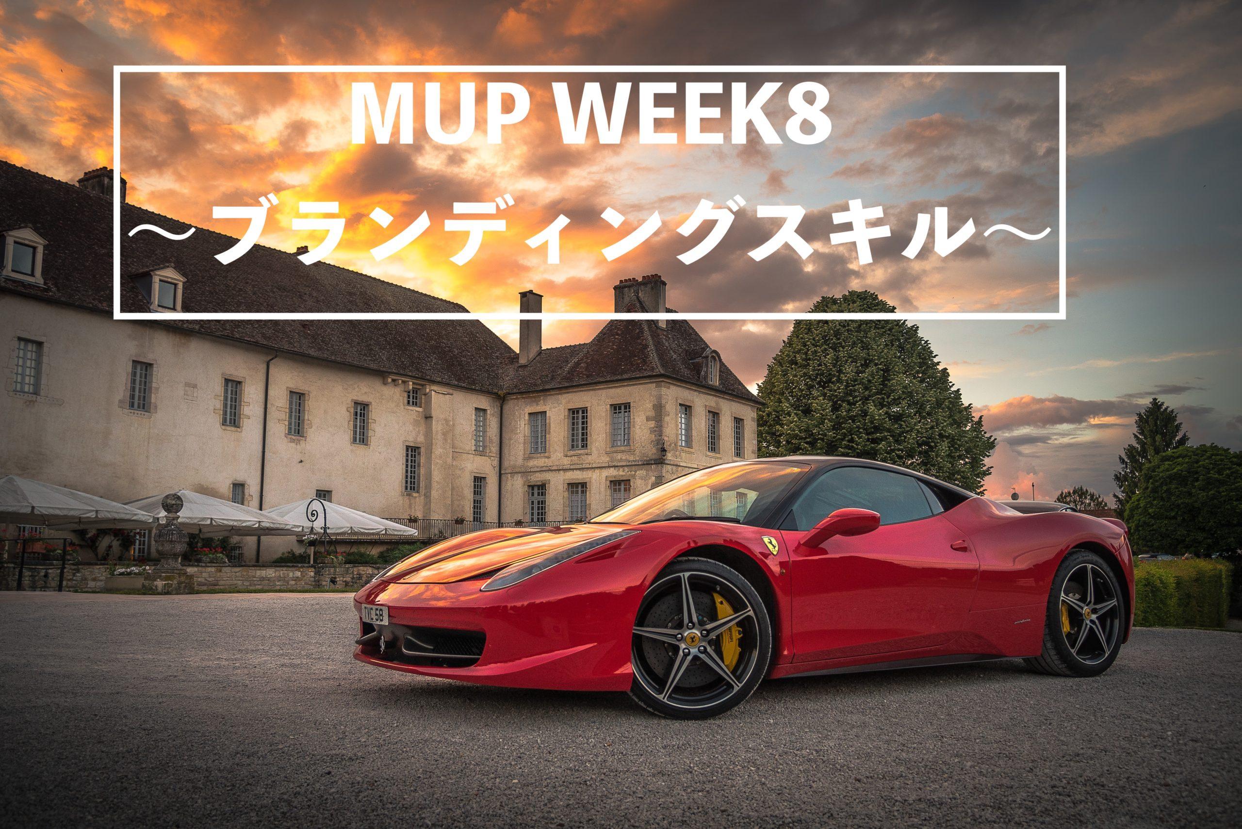MUPWEEK8-ブランディングスキル