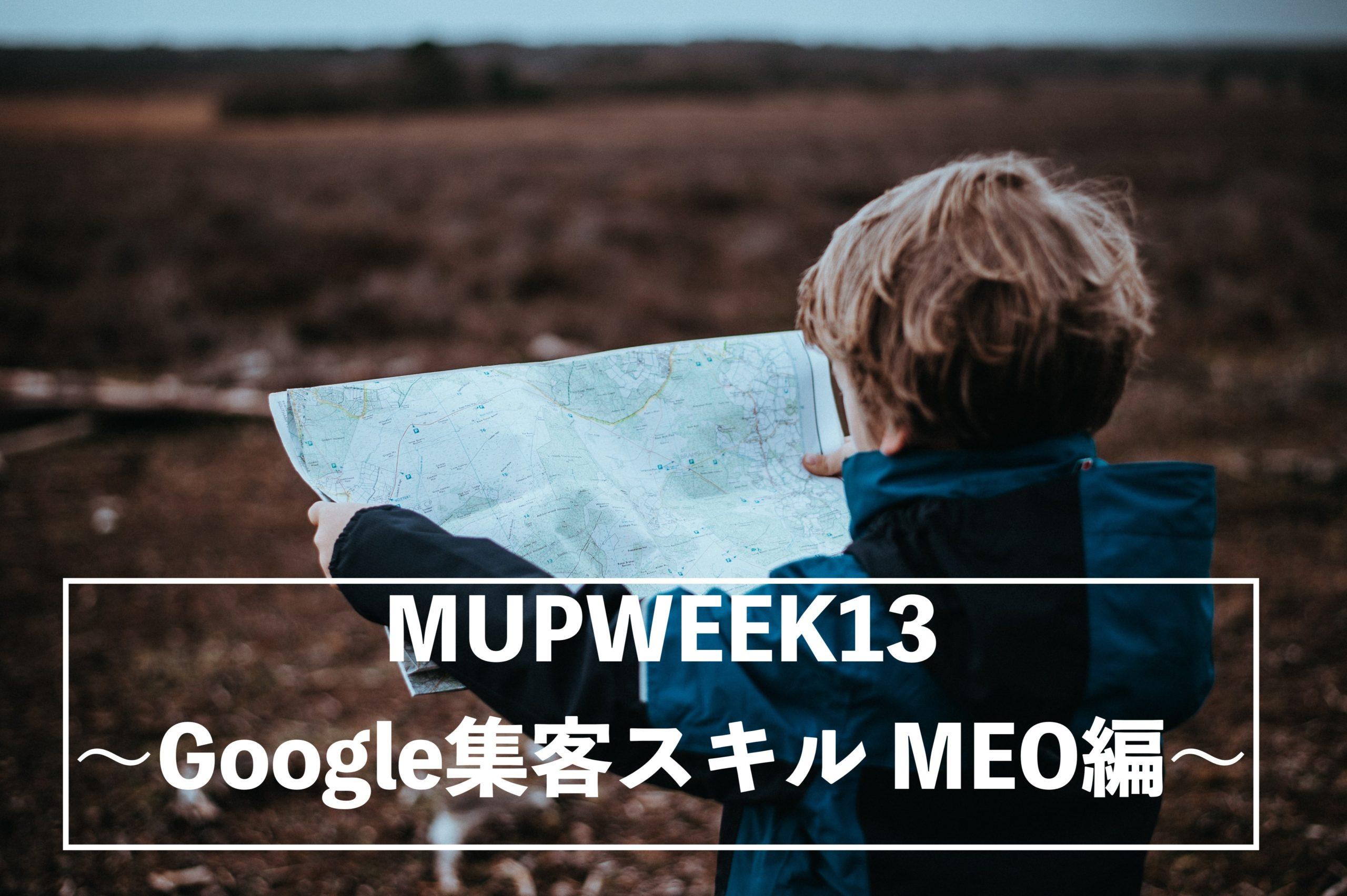 MUPWEEK13 GoogleMEO編〜