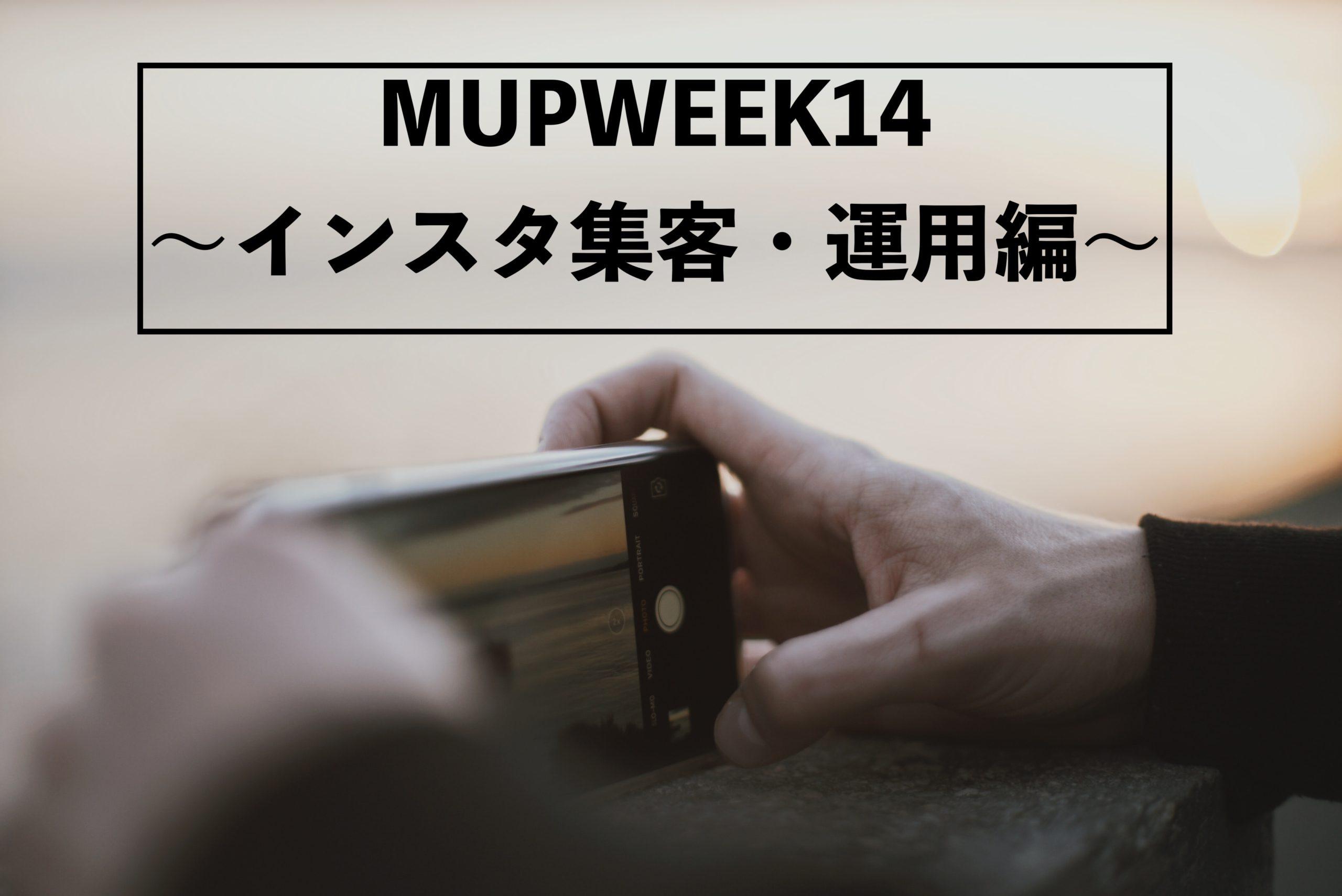MUPWEEK14
