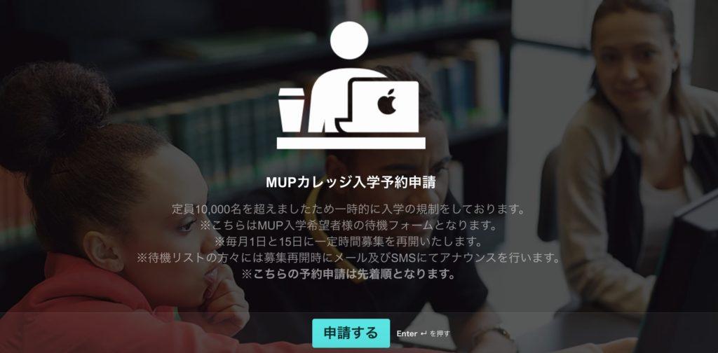 MUP入学