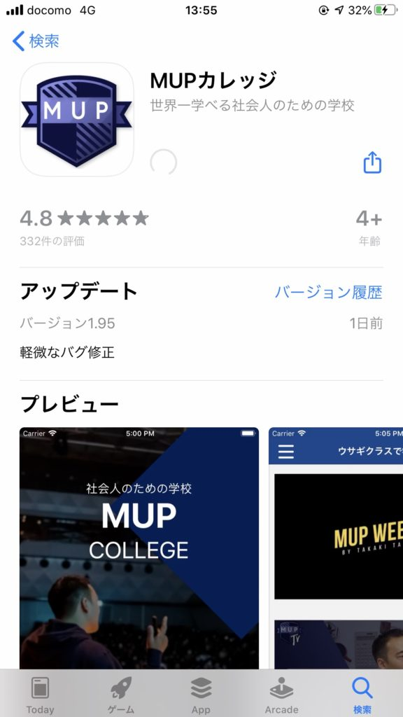 MUPアプリ