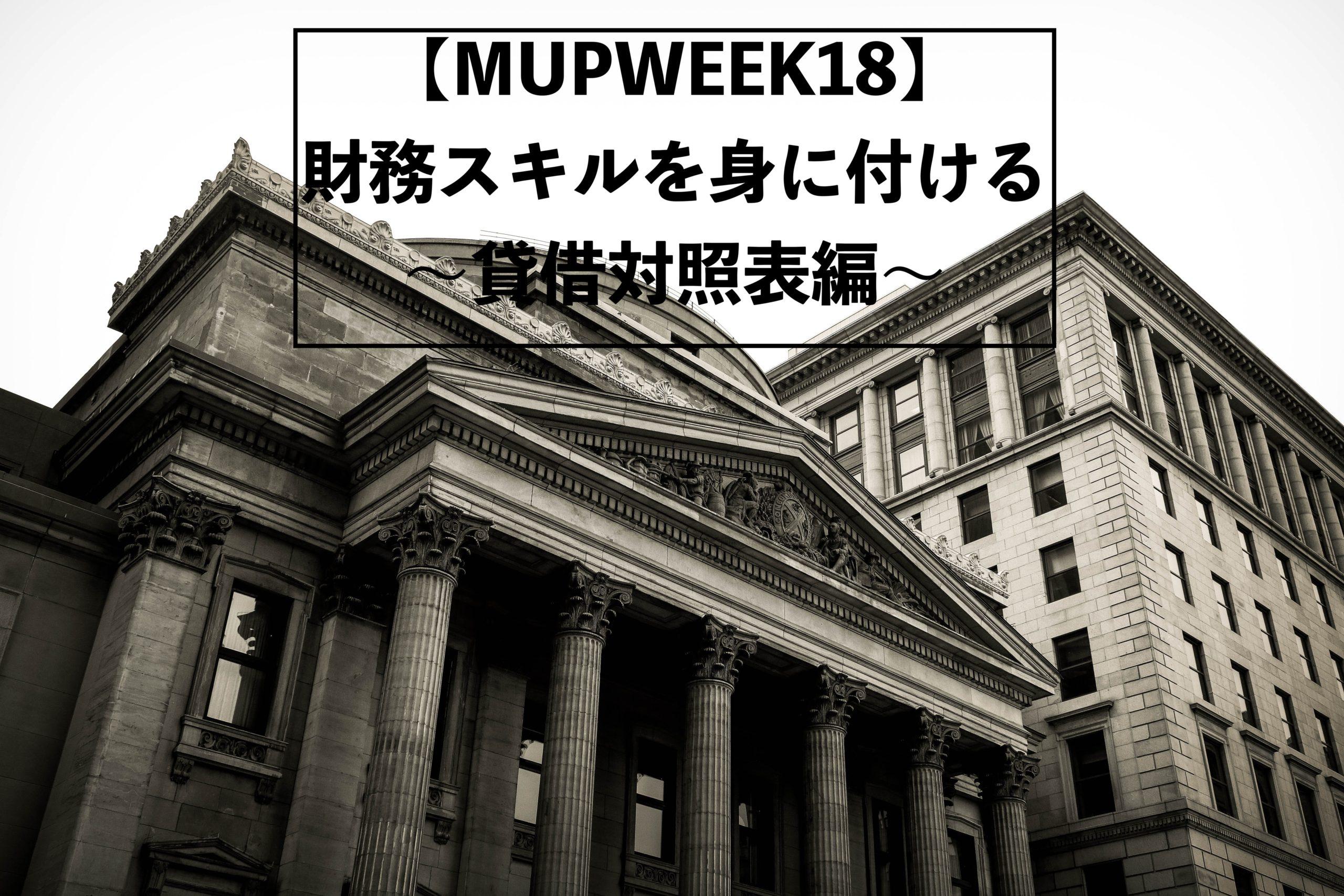 MUPWEEK18
