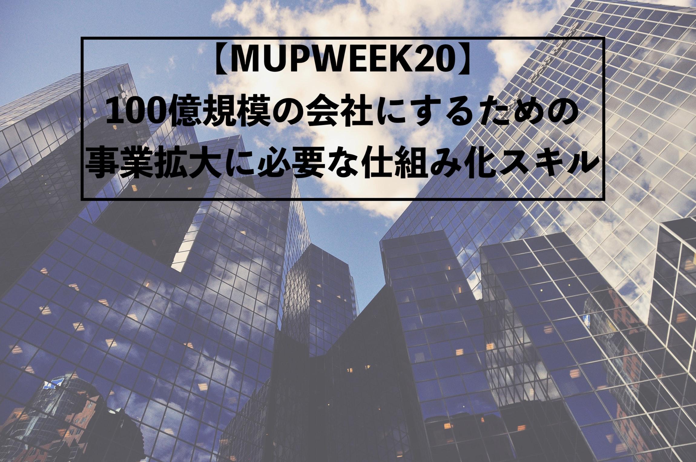 MUPWEEK20