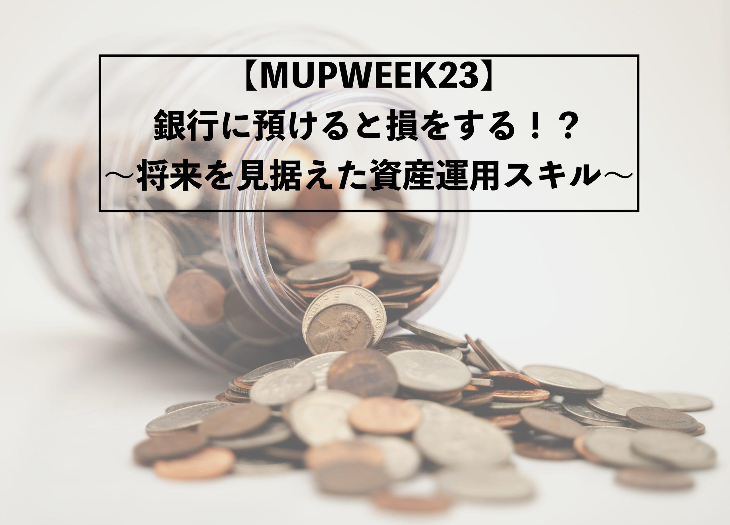 MUPWEEK23