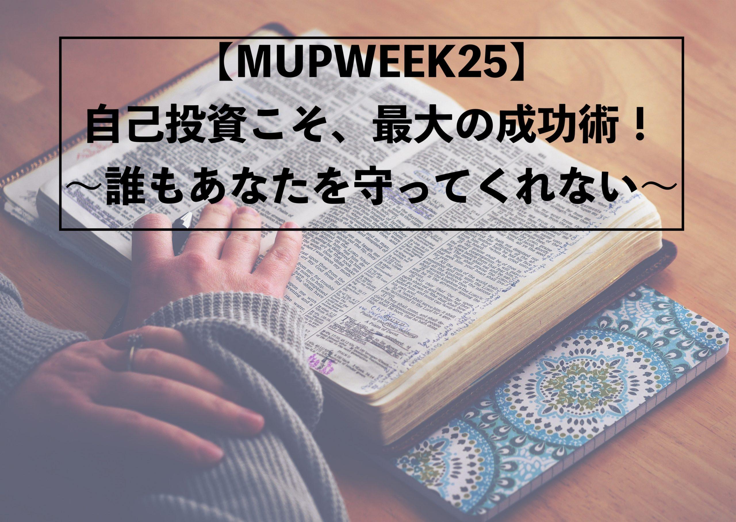 MUPWEEK25