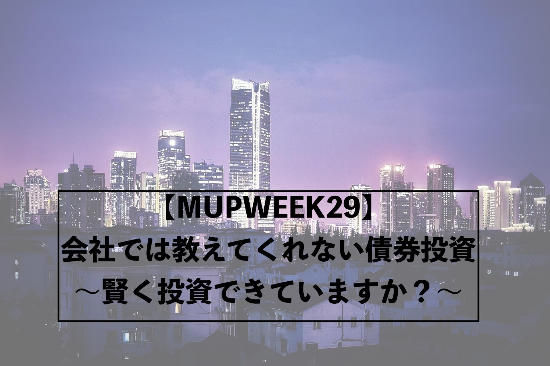 MUPWEEK29