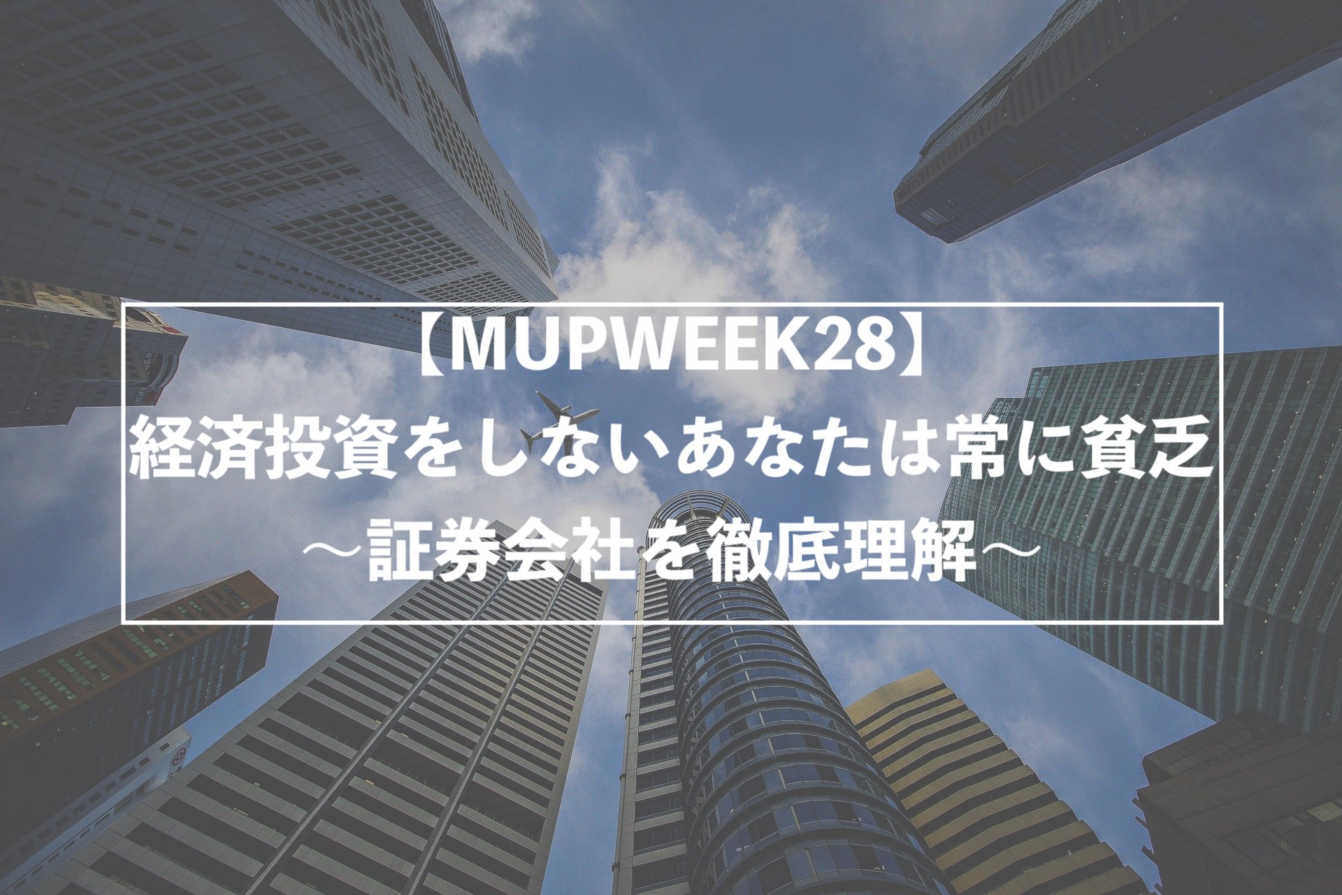 MUPWEEK28