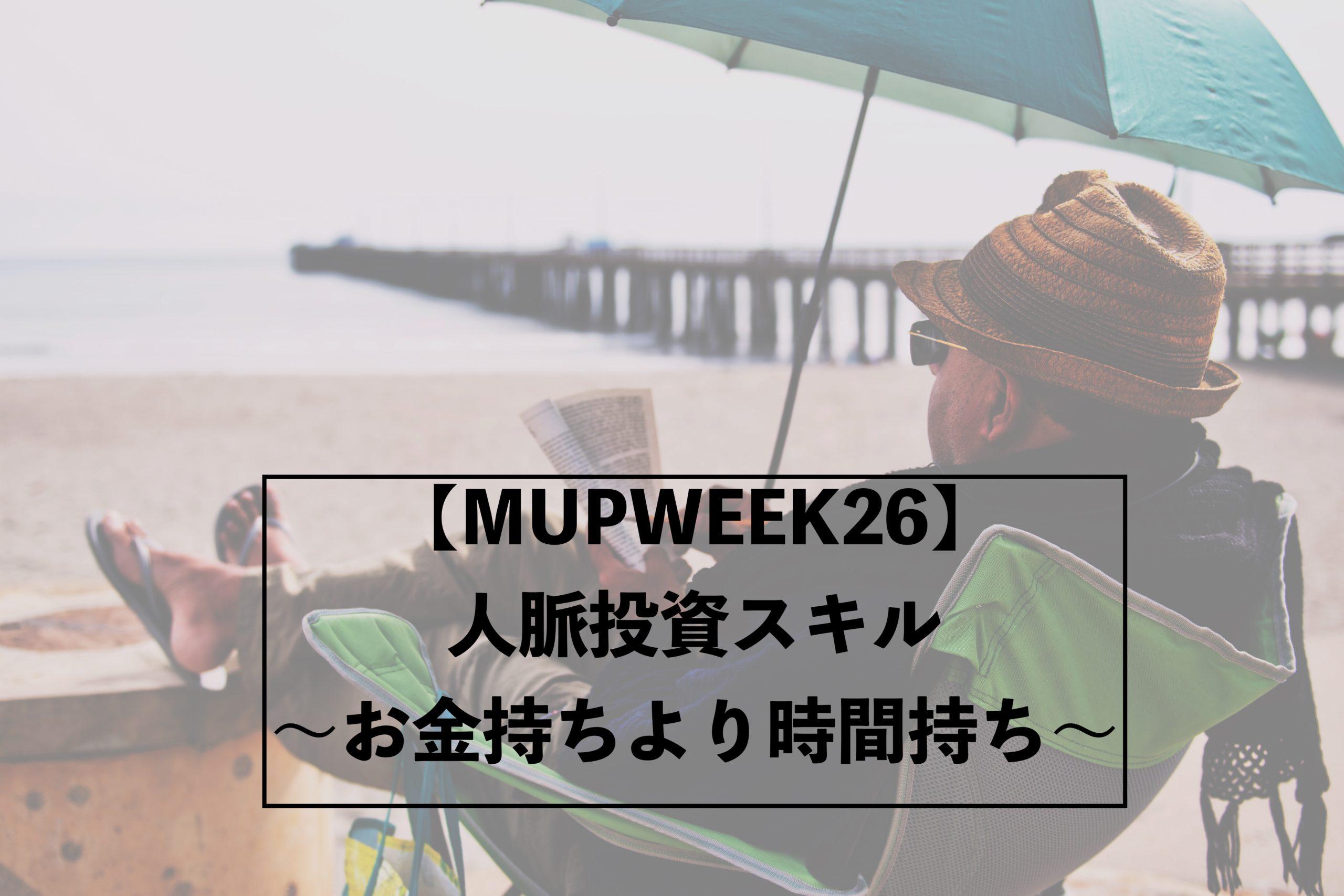 MUPWEEK26