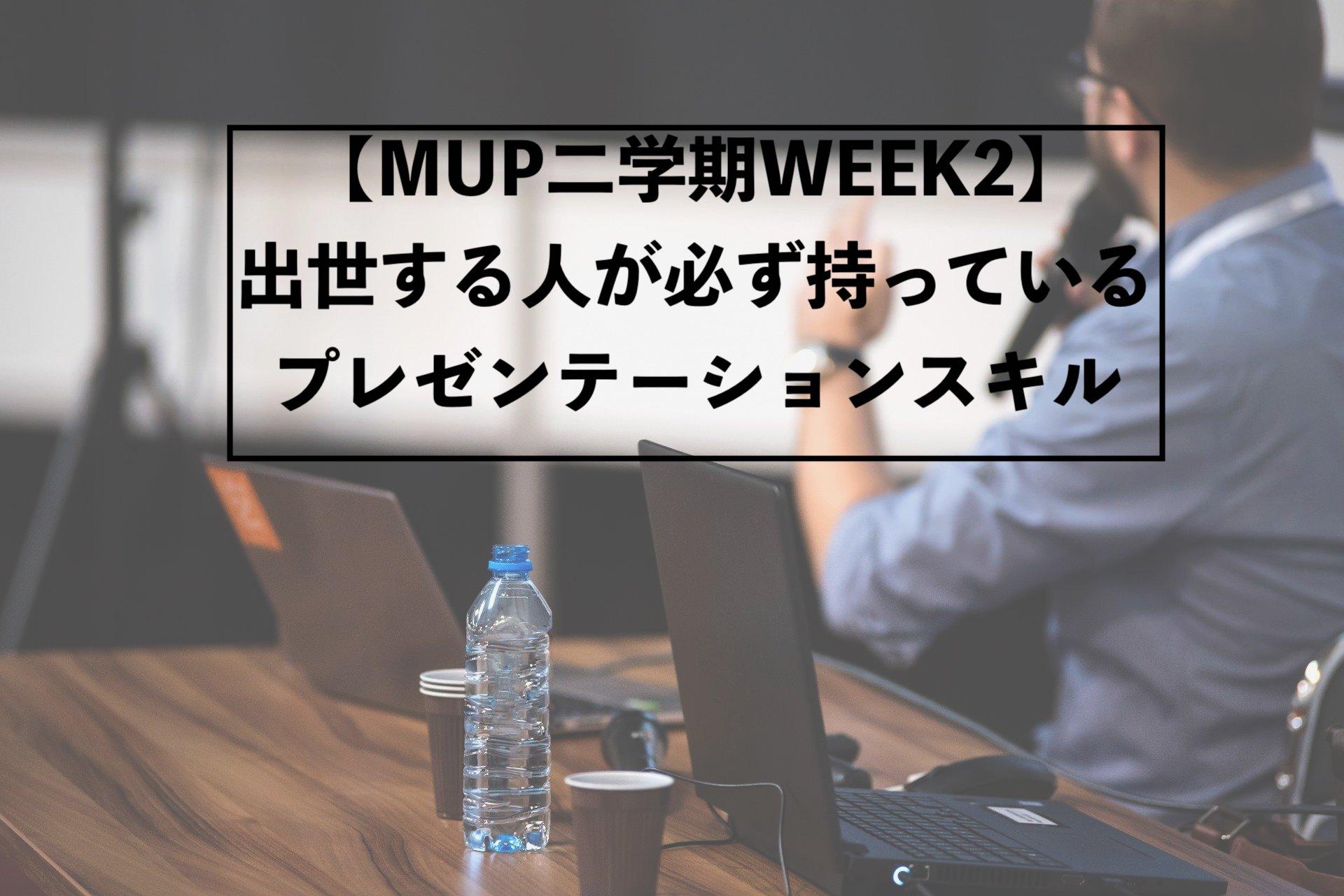 MUP二学期WEEK2 プレゼンテーションスキル